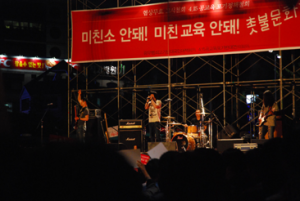 Figure 2. The Candlelight Cultural Festival at Ch'eonggye Plaza, 2008. Photo by Kim Yunki.