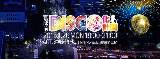 "Figure 3. ""Disco at Prime Minister's Residence Project / Kanteimae disko-ka keikaku,"" advertisement, http://kanteimae-disco.tumblr.com/ (Accessed March 24, 2015)."